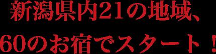 新潟県内21の地域、77のお宿でスタート!