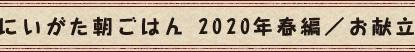 にいがた朝ごはん 2020年春編/お献立